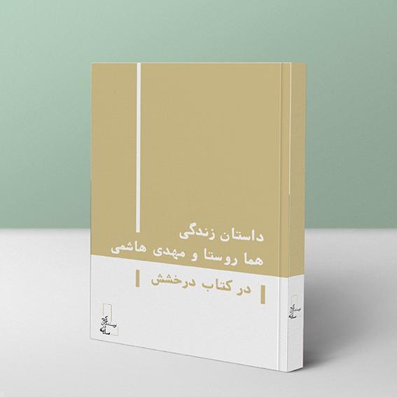 داستان زندگی هما روستا و مهدی هاشمی در کتاب درخشش