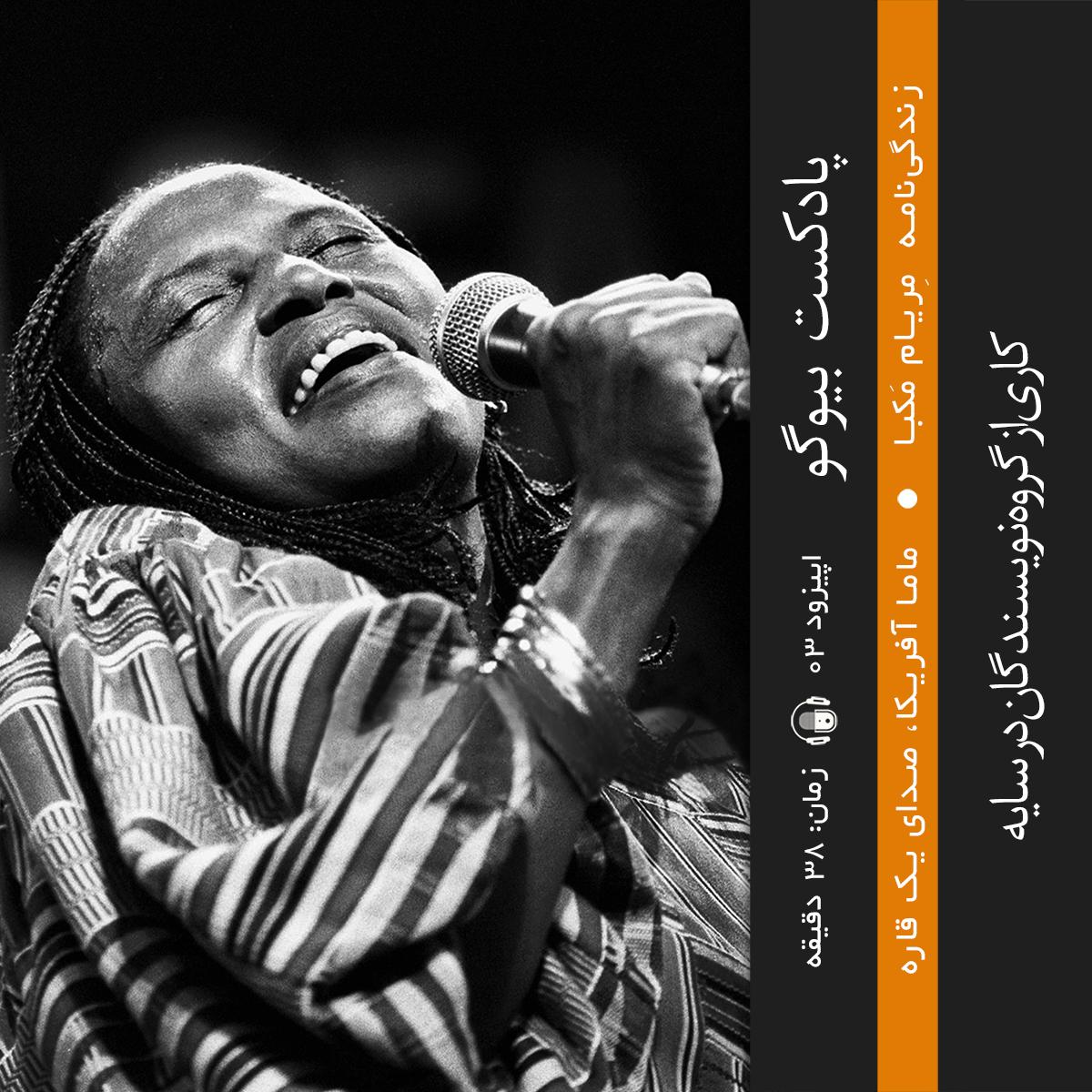 ماما آفریکا، صدای یک قاره |  زندگینامه میریام مکبا